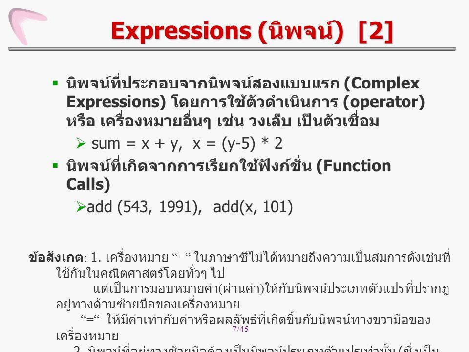 Expressions (นิพจน์) [2]
